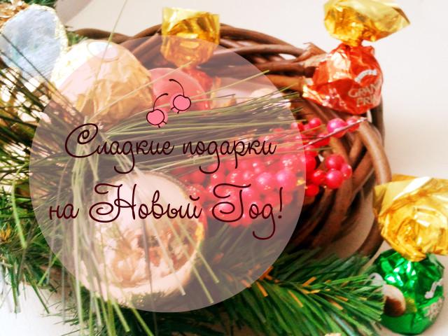 новый год, подарки, новогодние подарки, корпоративные подарки, доставка